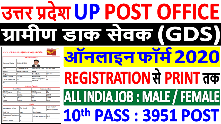 UP Post Office