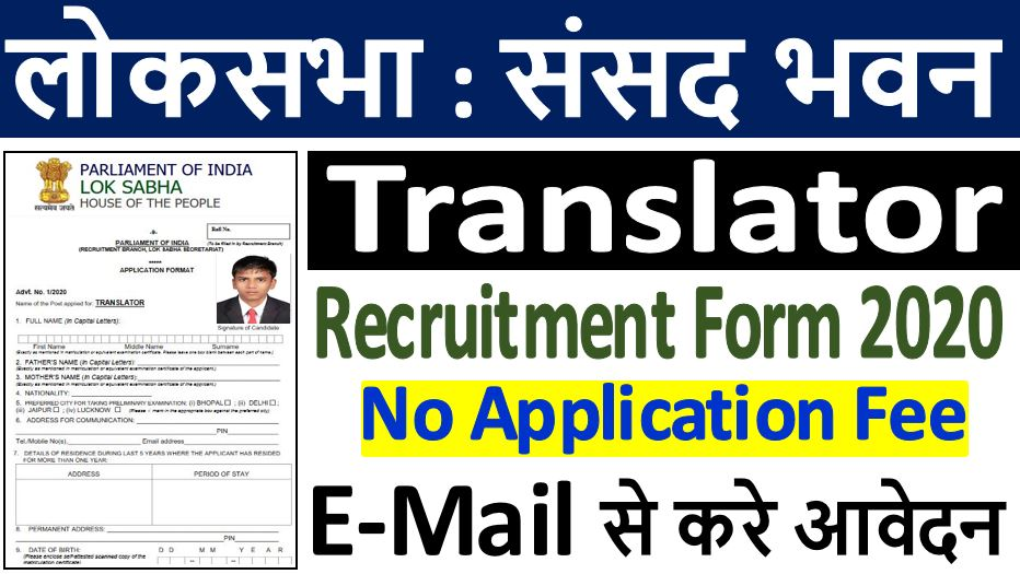 LokSabha Translator,LokSabha,LokSabha Translator application form 2020