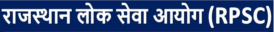 RPSC School Lecturer, RPSC Rajasthan Police SI, Rajasthan RPSC RAS, Rajasthan RPSC Statistical Officer