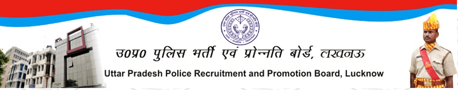 UP Police SI, UP Police Sub Inspector, UP Police SI Syllabus